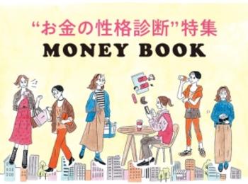 """""""お金の性格診断""""特集 MONEY BOOK"""