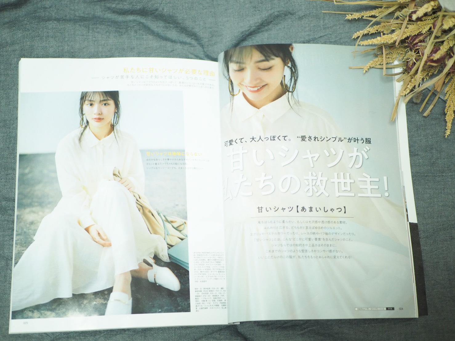 【最新号】MOREロスにならぬようGETすべし❁本日発売の6・7月合併号!_2