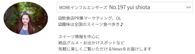 MOREインフルエンサーズ、  No.197 yui shiotaさんのプロフィール