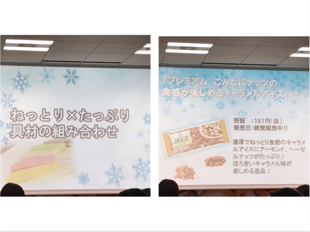 【セブンスイーツアンバサダー】冬アイスを先取り!発売前試食会に参加しました♡_12