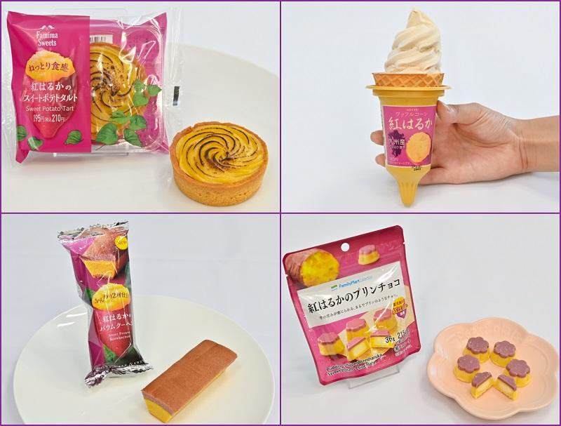 『ファミリーマート』(ファミマ)で開催されるフェア「ファミマのお芋堀り」。おすすめ4品のコラージュ
