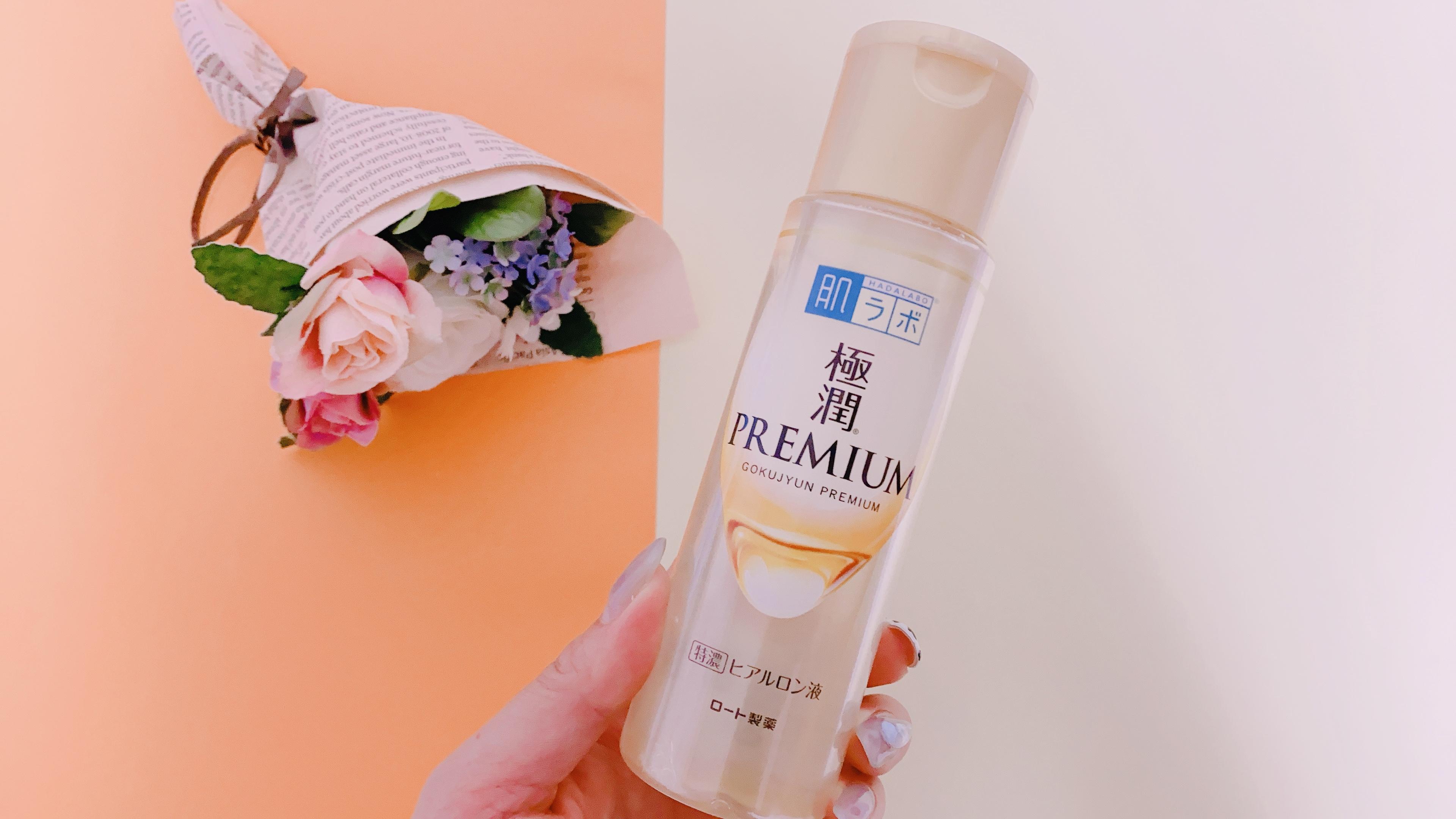 美容液級の潤いが続く優秀化粧水!肌ラボ®︎極潤プレミアム®︎ヒアルロン液♡_1