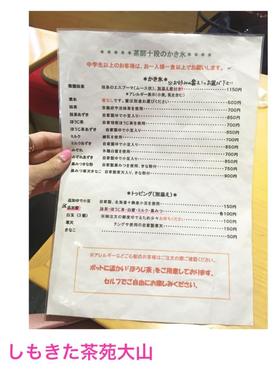 ♡クチコミ人気No.1かき氷店【しもきた茶苑大山の抹茶かき氷】遂に食べてきた♡モアハピ◡̈のぞみ♡_3