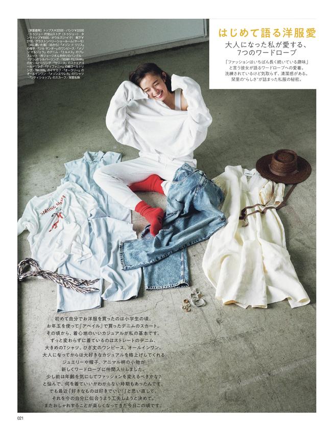 """佐藤栞里 """"はじめて""""の3つの話(2)"""