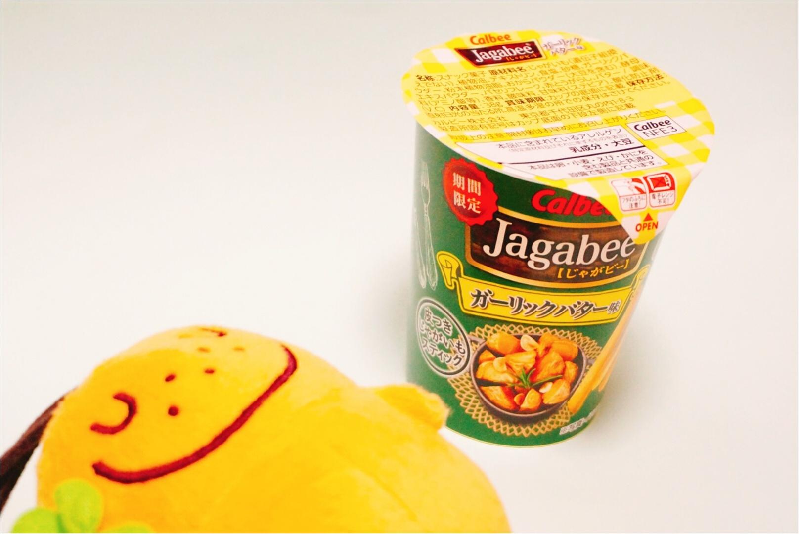 お菓子の流行りは『ガーリック』⁉︎今GETできる期間限定商品はこれだっ♡_3