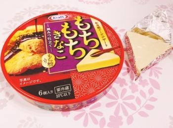 新食感チーズデザート♡もちもちきなこ-黒みつ仕立て-