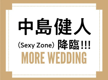Sexy Zone中島健人の結婚観 - ウエディングリングとプロポーズを語る妄想ストーリー特集