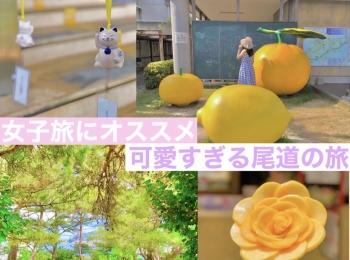 【女子旅でいくならここ】可愛すぎるネコとレモンの街、尾道 前編