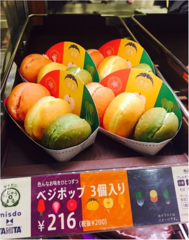 【ミスド×タニタ】野菜が入ったヘルシードーナッツ誕生!ベジポップを食べてみた_2