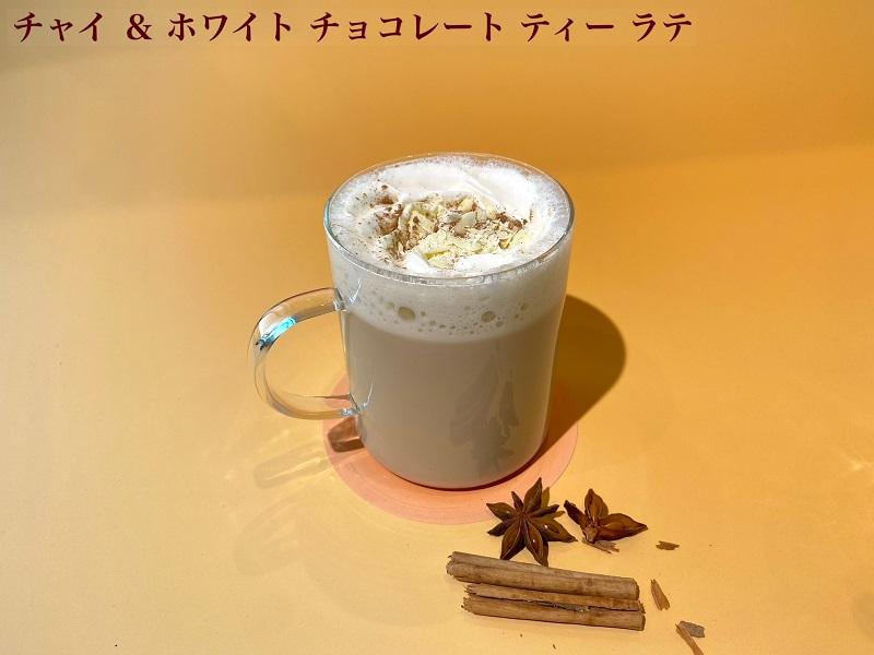 【スタバ 新作】「チャイ & ホワイト  チョコレート ティー ラテ」