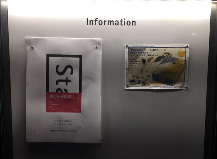 【渋谷】旅のお供はカレーとワイン。渋谷《Sta.》から始まる本と人生の旅へ出かけよう。_3