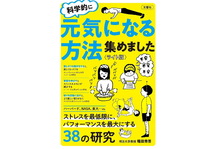 《20代女性におすすめの本:67》『科学的に元気になる方法集めました<ライト版>』堀田秀吾