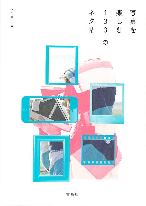 今月のオススメ★BOOK『A子さんの恋人(1)』『写真を楽しむ133のネタ帖』『透明人間は204号室の夢を見る』_2