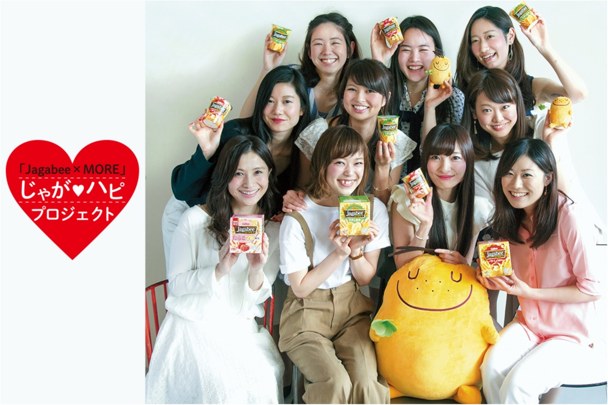 【投票受付中!!】「Jagabee×MORE」じゃが♥ハピプロジェクト始動!_1