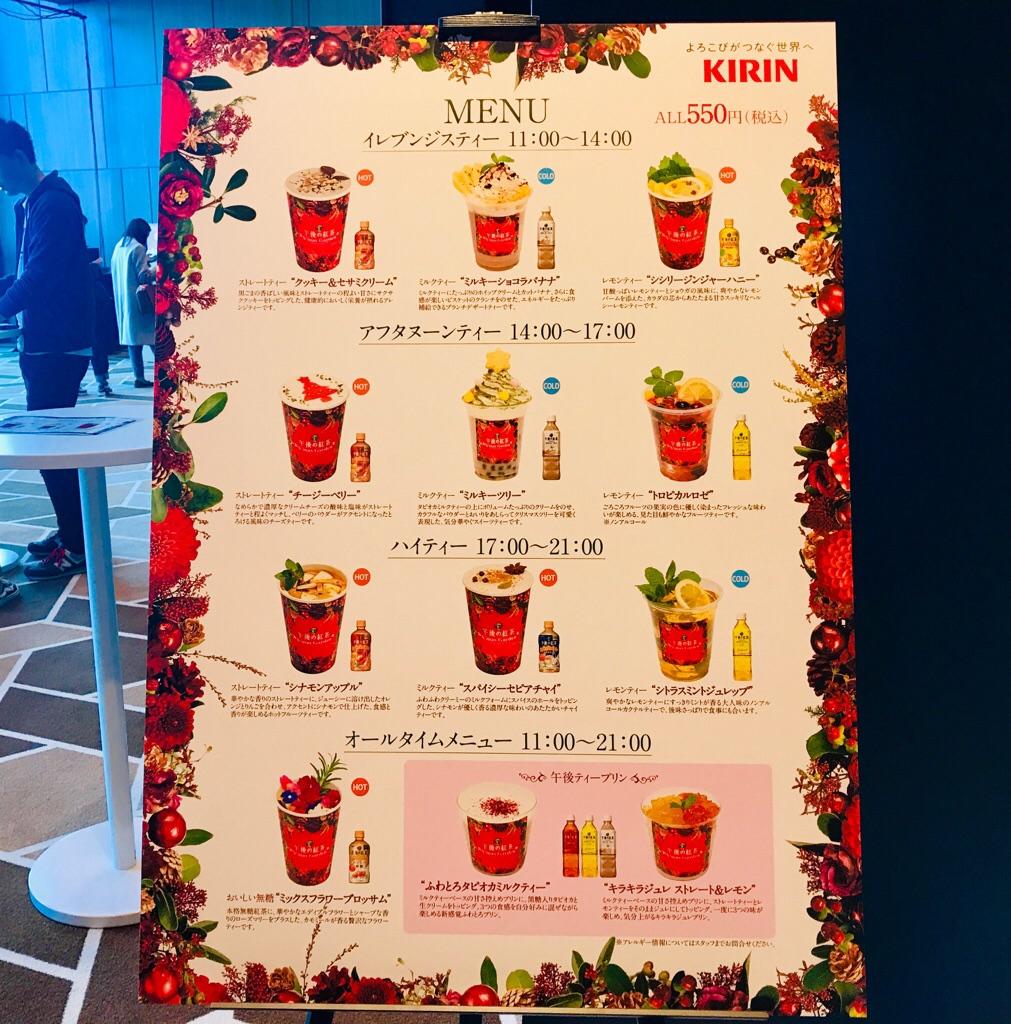 【午後の紅茶×ニコライ バーグマン】花とクリスマスの限定カフェ★フラワーティーが可愛すぎる♡_3