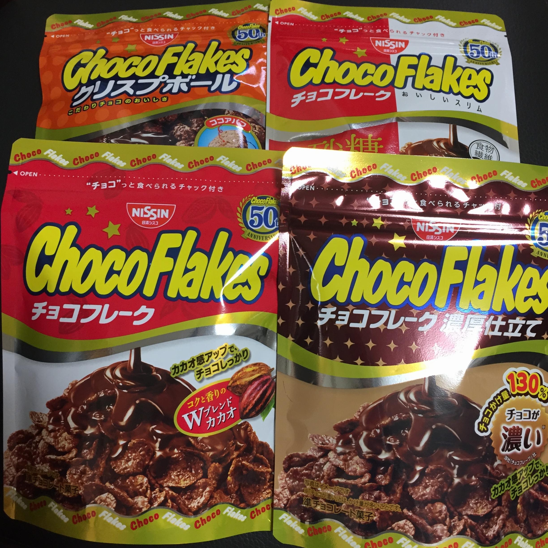 食べやすくなった!昔ながらのチョコフレーク♡_1