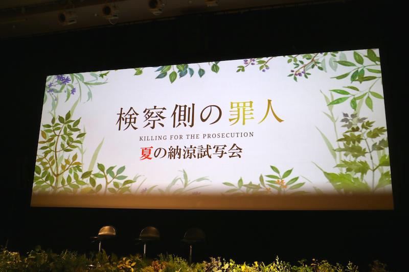 木村拓哉さん×二宮和也さんの初共演映画!『検察側の罪人』夏の納涼試写会レポ☆_1