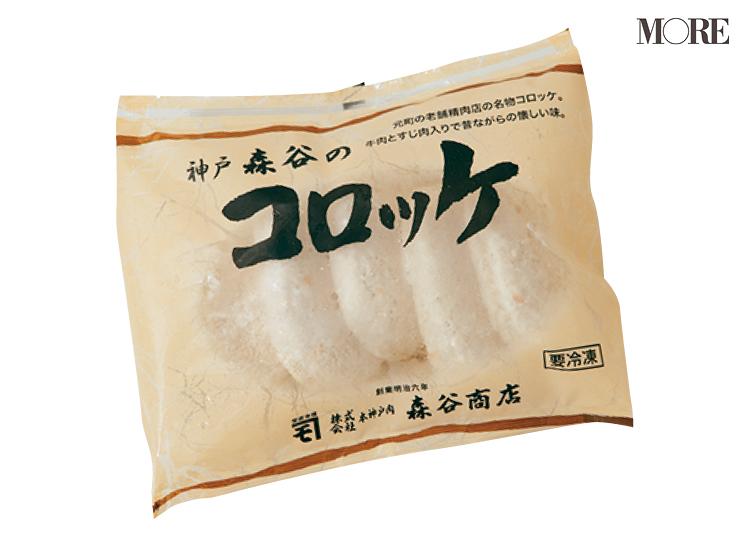 兵庫県のおすすめお取り寄せグルメ「森谷商店」のコロッケ