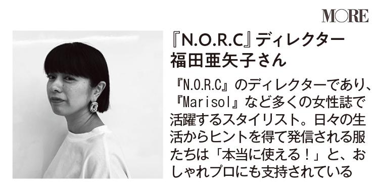小顔見えコートは信頼ブランド『N.O.R.C(ノーク)』で! 福田亜矢子さんが徹底解説_10
