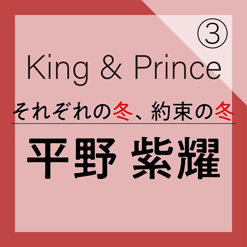 King & Prince平野君の過ごし方