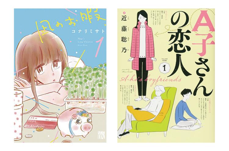 内田理央がおすすめのマンガを紹介するMOREの連載【#ウチダマンガ店】で紹介されたマンガ。(左)『凪のお暇』(右)『A子さんの恋人』