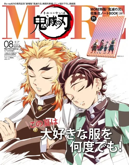 """""""Demon Slayer The Movie – Mugen Train"""" 4 Fashion & Beauty Magazines designed Original cover or supplement for Demon Slayer are released by SHUEISHA._1"""