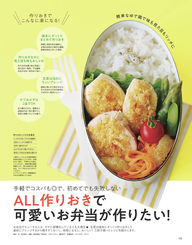 ALL作りおきで可愛いお弁当が作りたい!(1)