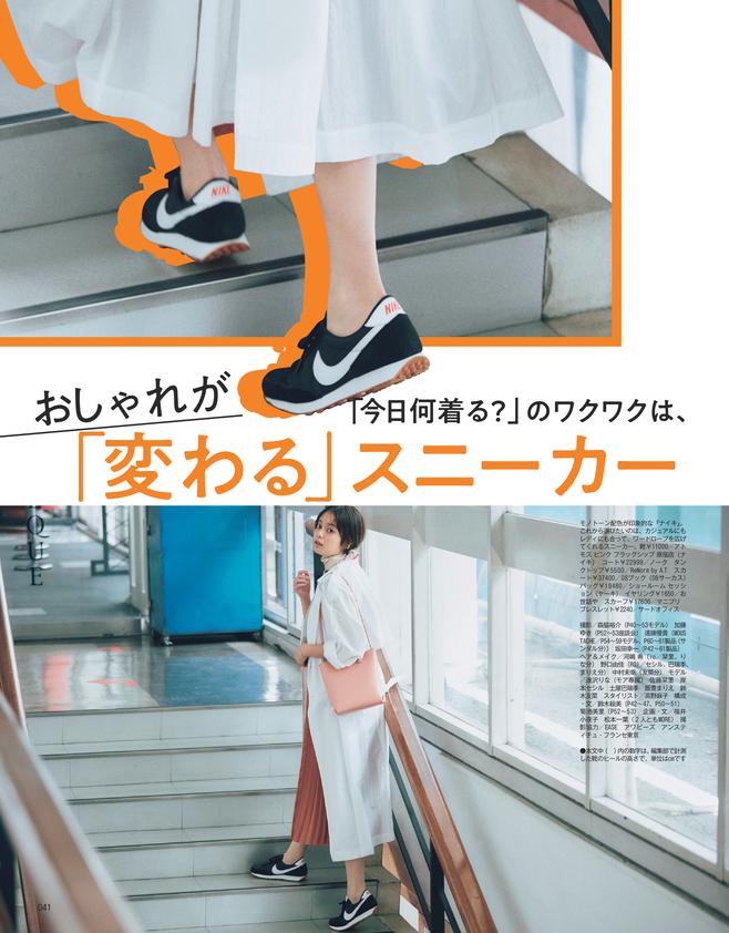 おしゃれが「変わる」スニーカー「高まる」サンダル(2)