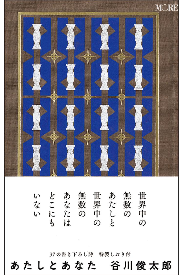 谷川俊太郎著『あたしとあなた』など、【大人におすすめの詩集】2選_4