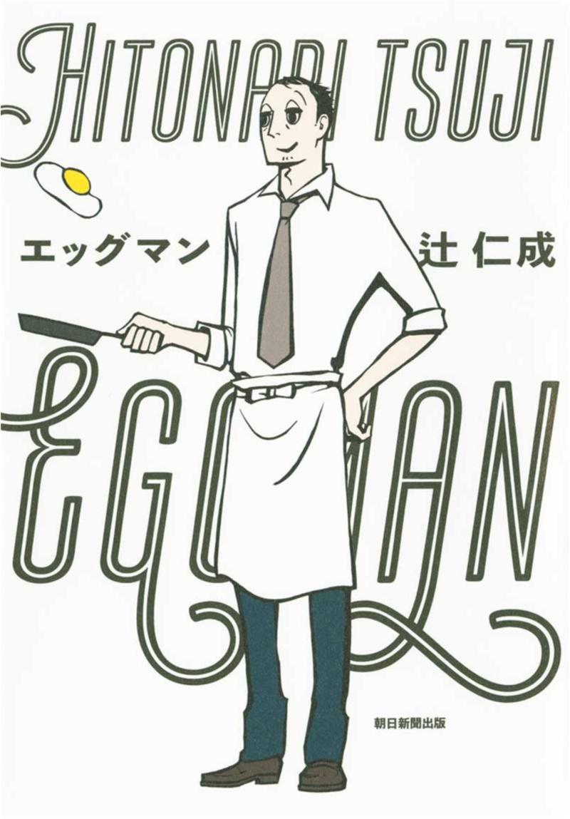 卵でだれもが笑顔になれる料理、作ります♡ 辻 仁成さんの『エッグマン』【今月のイチオシ☆BOOK】_1