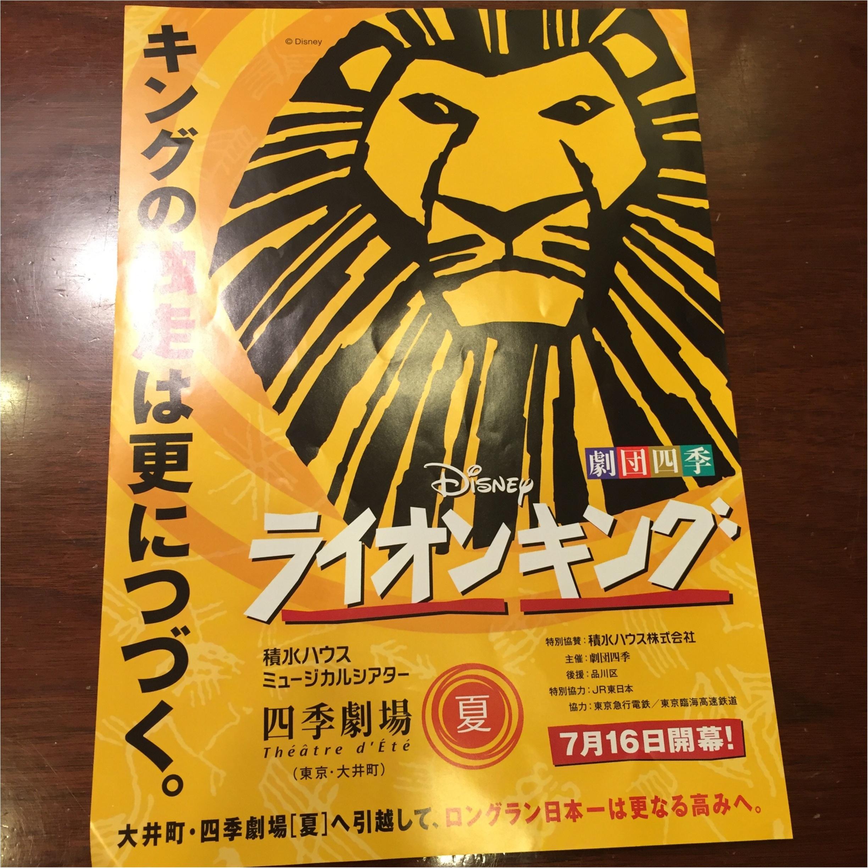 これから開幕!!【劇団四季】気になるミュージカル作品3選☆★_8