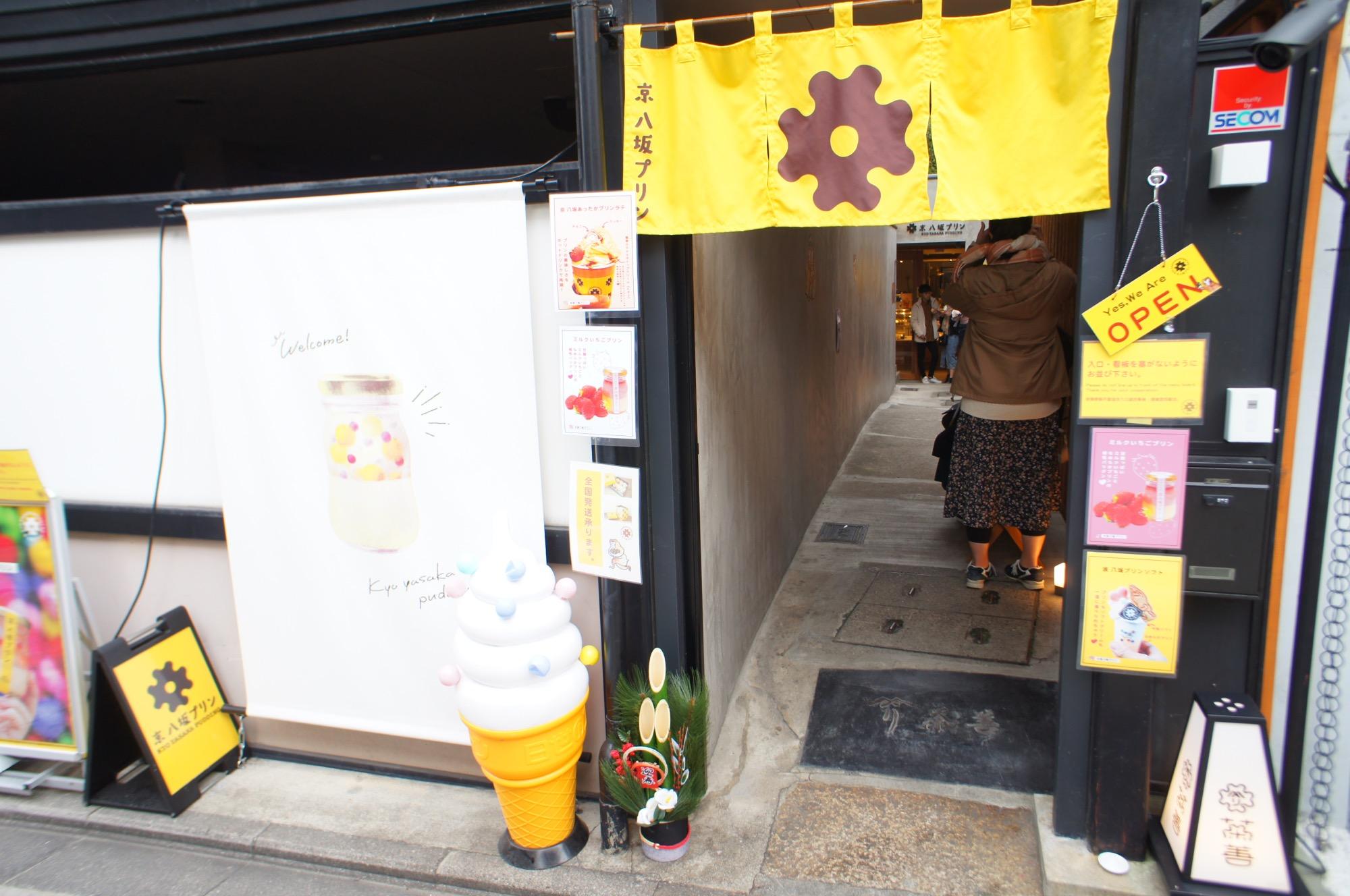 《ご当地MORE✩京都》人気観光スポット❤️東山の【京 八坂プリン】で可愛すぎるラテを飲んできました☻_2