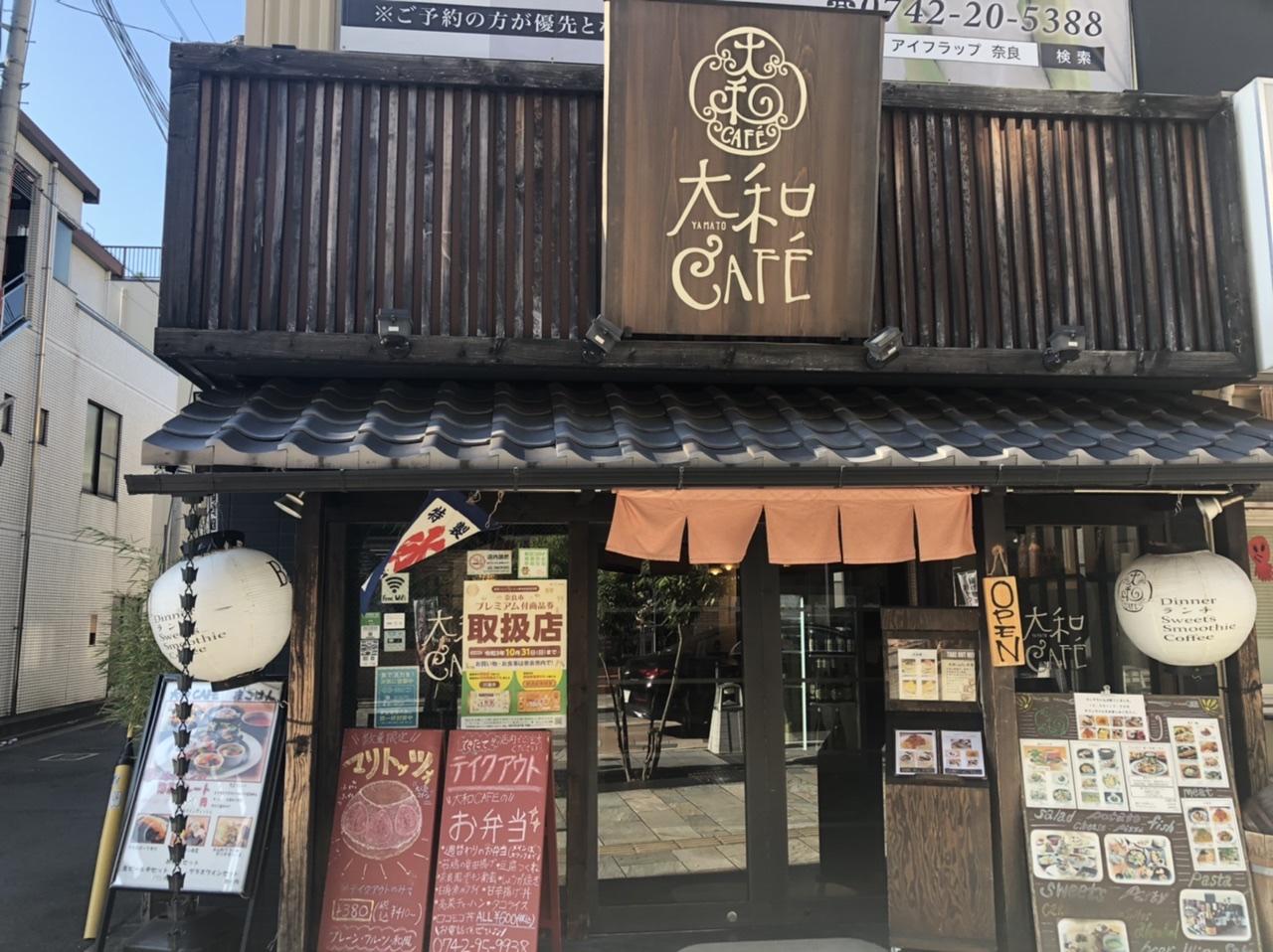 大和カフェさんの外観