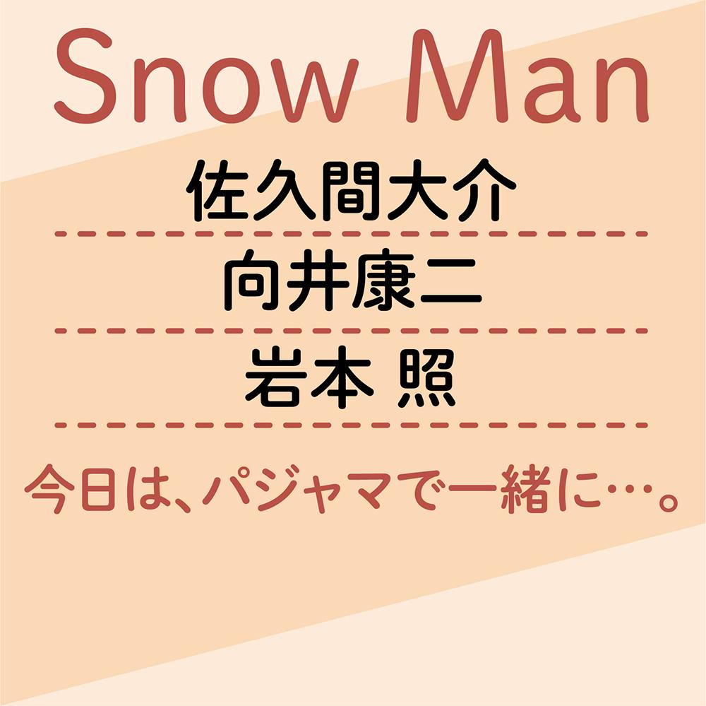 Snow Man 今日は、パジャマで一緒に…PhotoGallery_1_2
