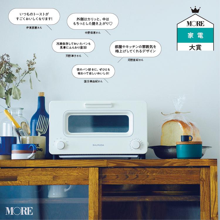新生活におすすめ☆「家電&キッチンツール」大賞は、見た目も機能も最高な『バルミューダ』と『ストウブ』!! PhotoGallery_1_2