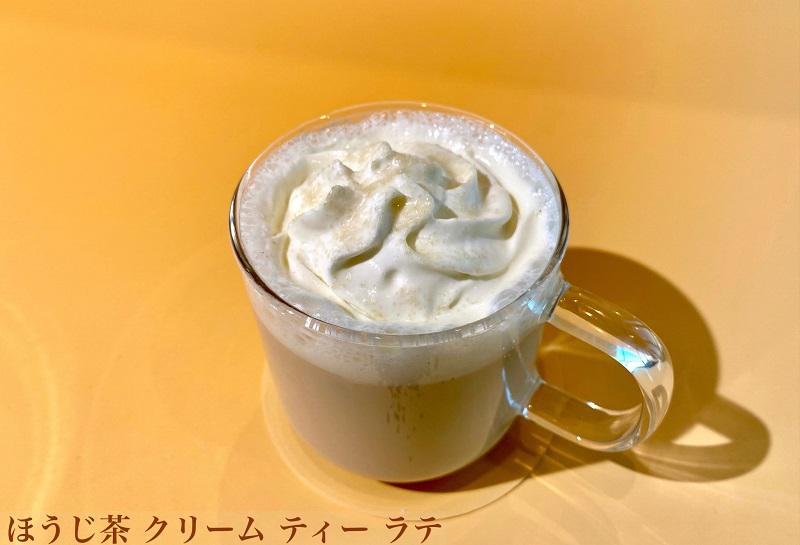 【スタバ 新作】「ほうじ茶 クリーム ティー ラテ」