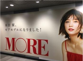 渋谷駅の地下で発見! 発売されたばかりのMORE9月号 本田翼ちゃんのポスター♡