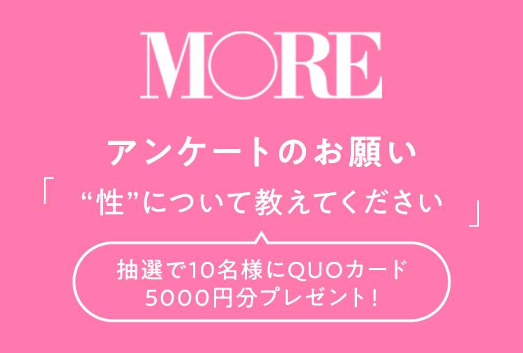 """""""性""""について教えてください【抽選でQUOカード5000円分プレゼント】"""
