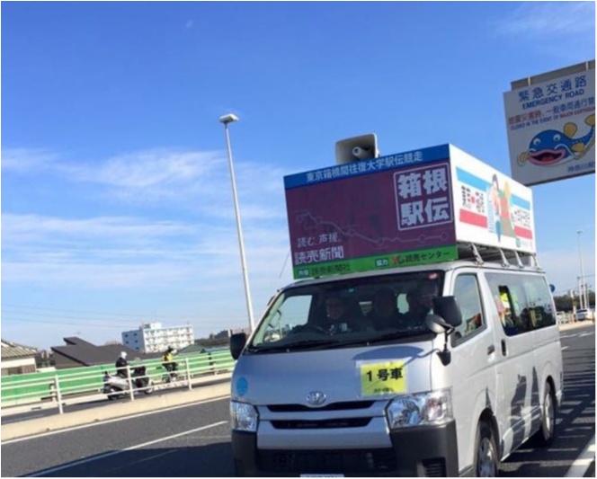 《明けましておめでとうございます!》恒例の箱根駅伝観戦!今年の注目校はここだっ!_2