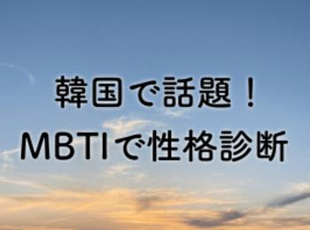 韓国で話題!MBTIで性格検査をしてみました♥
