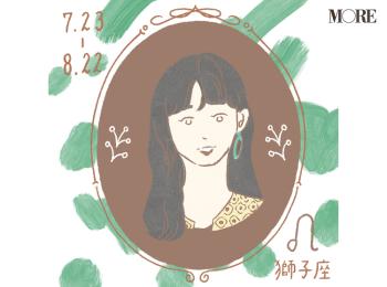 【星座占い】今月の獅子座(しし座)の運勢☆MORE HAPPY☆占い<10/28~11/26>