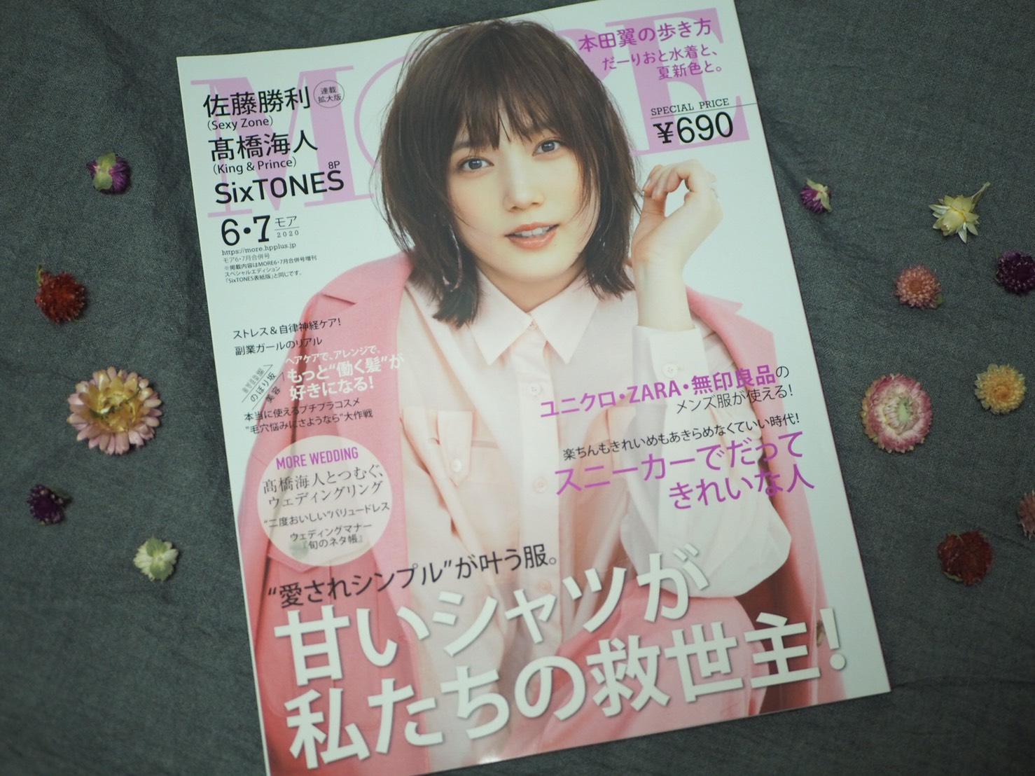 【最新号】MOREロスにならぬようGETすべし❁本日発売の6・7月合併号!_7