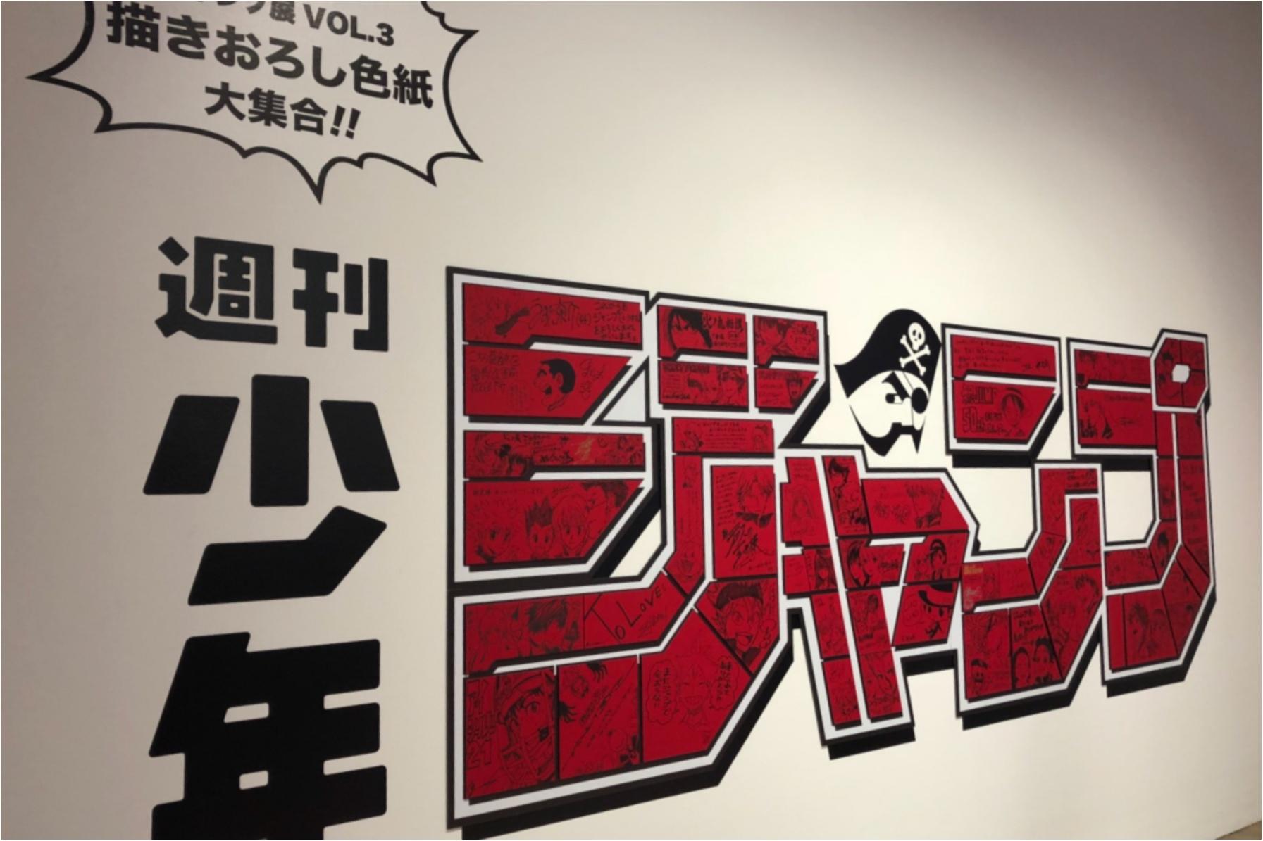 <9/30まで!>いよいよクライマックス!創刊50周年記念 週刊少年ジャンプ展VOL.3へ行ってきました♡_6