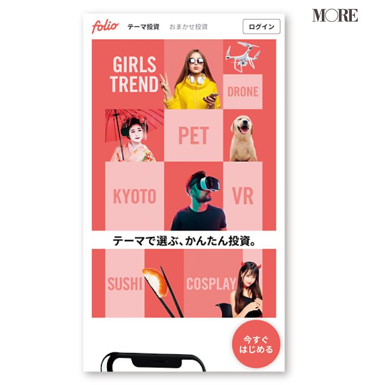 フォリオのアプリ画面