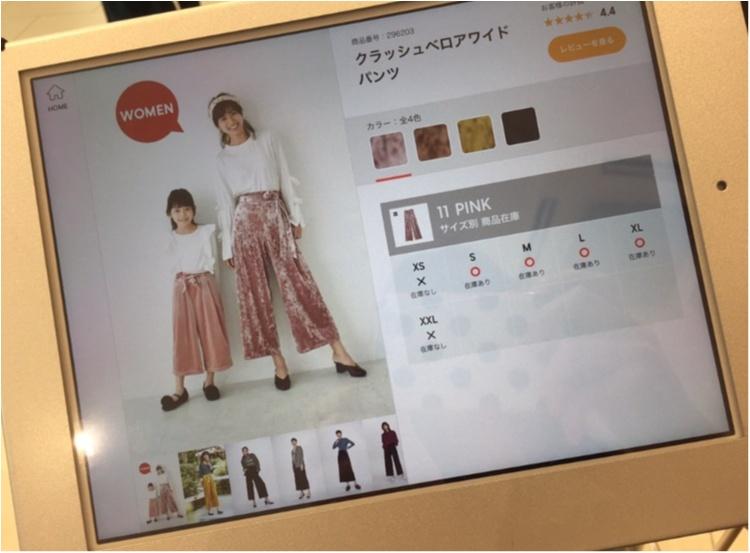 ♡本日9/15オープン、GU横浜港北ノースポート・モール店がすごい!!最先端ショッピングができちゃいます♡_2