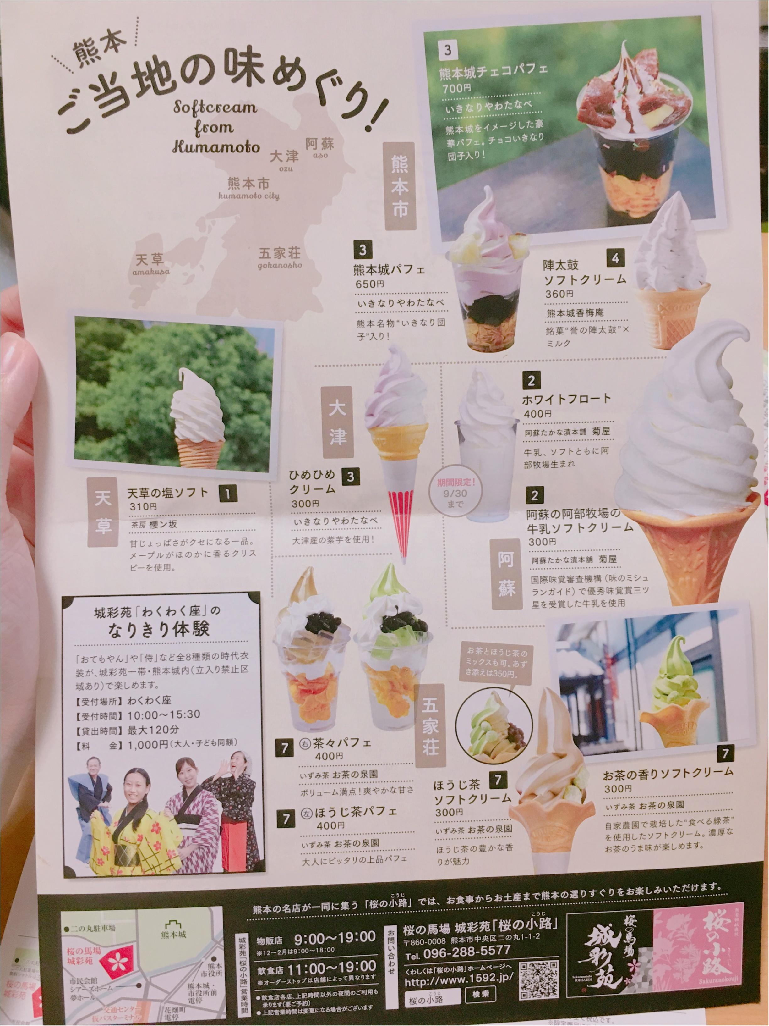 熊本市内で「くまモン」といくつ出会えるのか?~予告編~【#モアチャレ 熊本の魅力発信!】_3_3