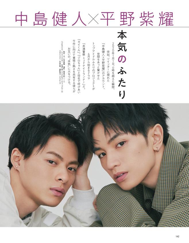 中島健人×平野紫耀 本気のふたり(1)