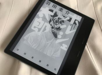 【おすすめ小説】「ポルシェ太郎/羽田圭介」理想と現実の乖離を描いた物語
