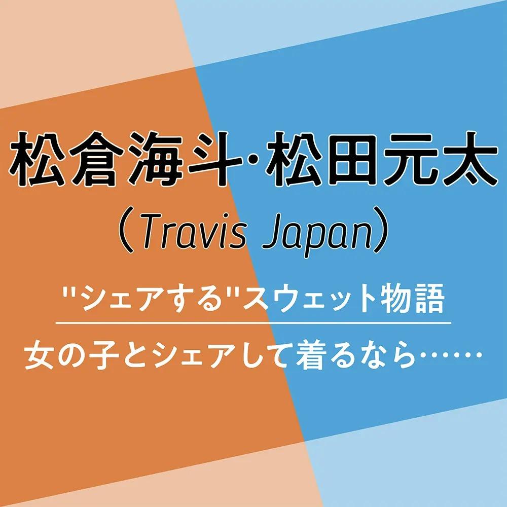 Travis Japanの愛されコンビ、松倉海斗さんと松田元太さんのインタビュー
