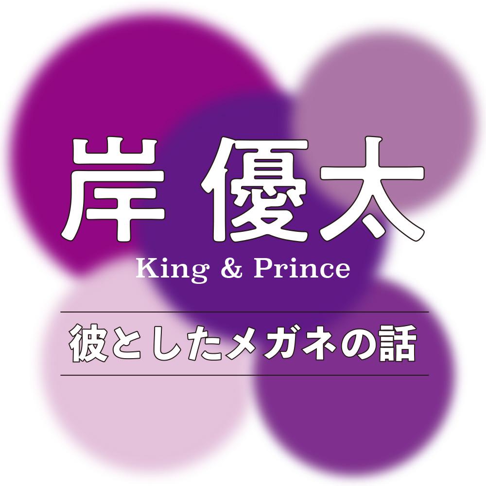 岸 優太(King & Prince)~彼としたメガネの話~ _1